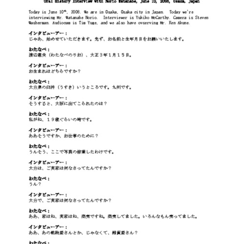 2008OH0872_T_Watanabe.pdf