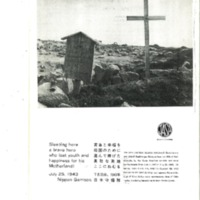 """Booklet page. Article """"Sleeping here a brave hero who lost youth and happiness for his Motherland!"""" in Japan Alpine-Ski Soldiers Association Publication"""